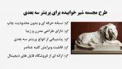 طرح مجسمه شیر خوابیده
