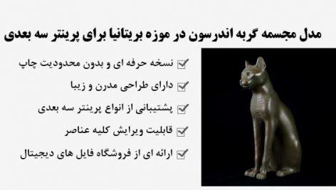 مدل مجسمه گربه اندرسون