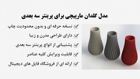 مدل گلدان مارپیچی برای پرینتر سه بعدی