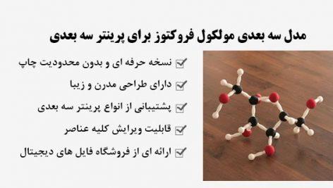 مدل سه بعدی مولکول فروکتوز برای پرینتر سه بعدی