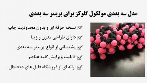 مدل سه بعدی مولکول گلوکز برای پرینتر سه بعدی