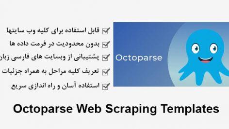 پروژه استخراج داده از سایت بایا در نرم افزار Octoparse