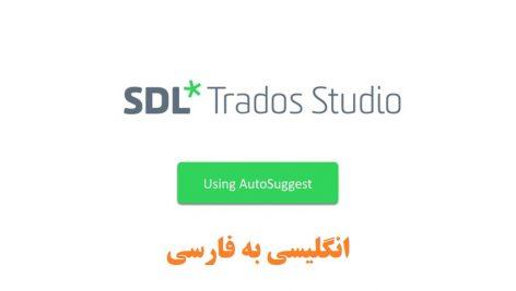 دیکشنری خودکار انگلیسی به فارسی ترادوس استودیو