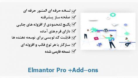 پکیج افزونه صفحه ساز المنتور پرو (Elementor Pro) + 18 افزودنی حرفه ای
