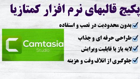 پکیج قالبهای نرم افزار TechSmith Camtasia Studio