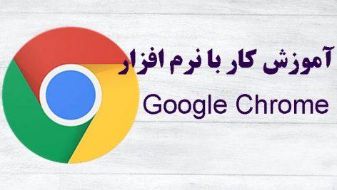 آموزش ویدئویی مرورگر گوگل کروم (Google Chrome)