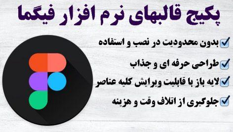 رابط کاربری اپلیکیشن موبایل فیگما