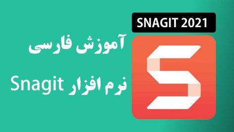 آموزش کار با نرم افزار Snagit – عکسبرداری از صفحه نمایش ویندوز
