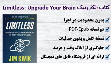 کتاب Limitless: Upgrade Your Brain Learn Anything Faster and Unlock Your Exceptional Life