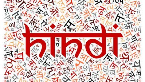 دیتابیس لغات و اصطلاحات هندی به فارسی