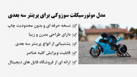 مدل موتورسیکلت سوزوکی برای پرینتر سه بعدی